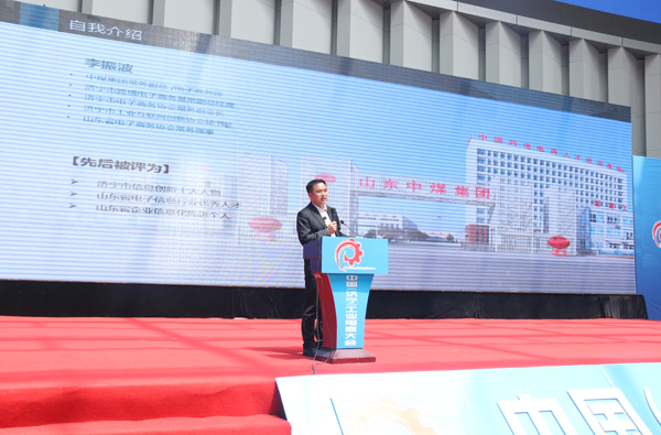 Express--China Transport Group Attended 2017 Second China (Jining) Internet and Industry Conference
