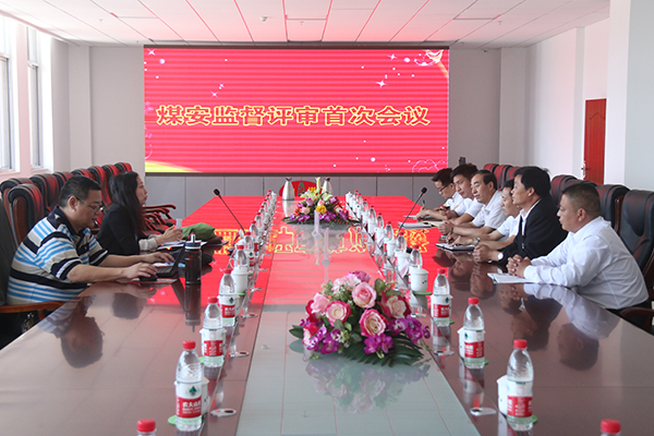 Welcome National Coal Mine Safety Supervision Evaluation Experts To Visit China Transport Group