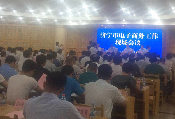 China Transport Group Invited To Jining City E-Commerce Work Site Meeting