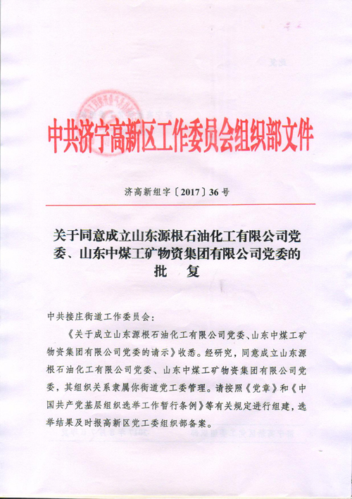 Warmly Congratulate Shandong China Coal Group Party Committee On Official Establishment