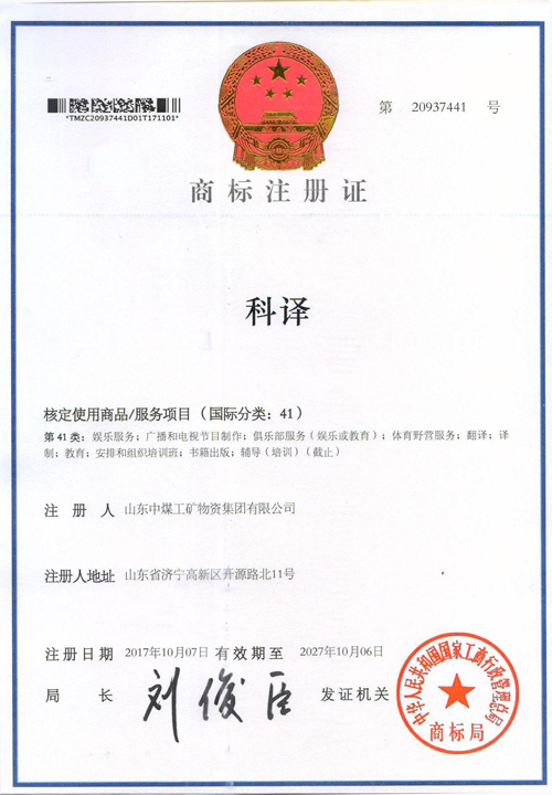Warmly Congratulate China Transport Group on Successfully Registering