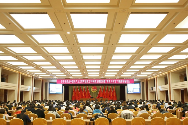 Warmly Congratulate The Jining City Youth Federation The Tenth Committee First Plenary Meeting Preparatory Meeting Officially Hold