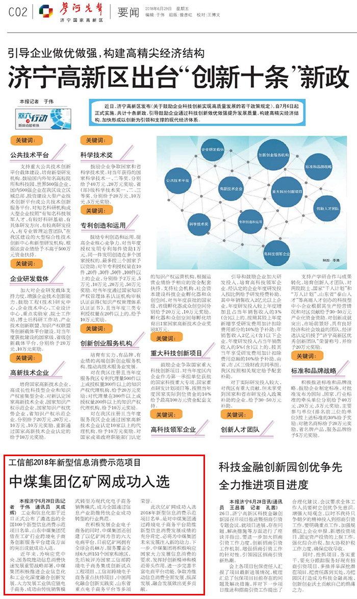 China Transport Billion Mine Network As The New Information Consumption Demonstration Project Of The Ministry Of Industry And Information Technology Was Reported By The District Newspaper