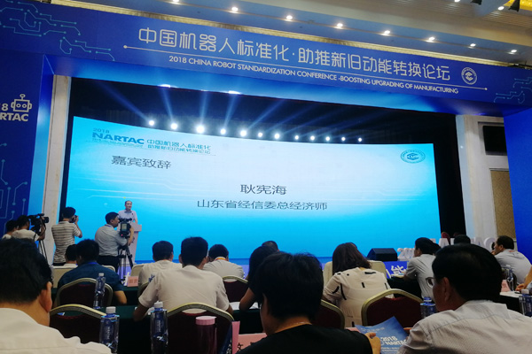 China Transport Was Invited To Participate In The Chinese Robot Standardization And Boosting New And Old Kinetic Energy Conversion Forum