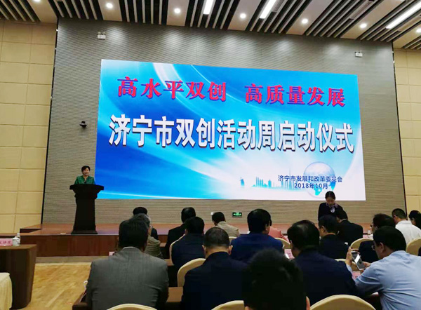 Warm Congratulations to China Transport For Being Appraised as 2018 Jining Double Creation Demonstration Base