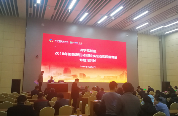 China Transport Participate In The Special Training Course On Speeding Up The Transformation Of New And Old Kinetic Energy And Promoting High Quality Development In Jining High-Tech Zone
