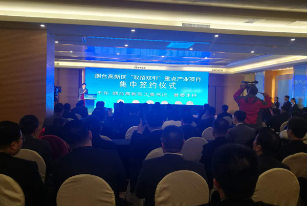 "China Transport Participate In The""Double Recruitment Double Guidance""Key Projects Signing Ceremony In Yantai High-Tech Zone"