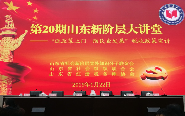 China Transpost Group Participate In The Shandong Province Tax Policy Presentation