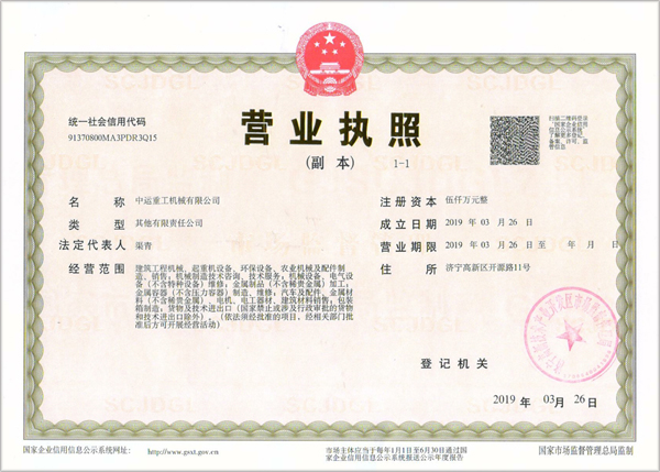 Warmly Congratulate Zhongyun Heavy Industry Machinery Co., Ltd. On Its Successful Registration
