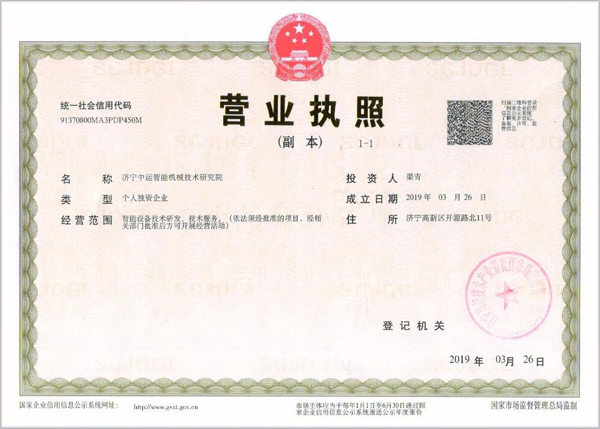 Congratulations On Jining Zhongyun Intelligent Machinery Technology Research Institute Established