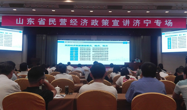 China Transport Group is Invited To Participate In Shandong Province Private Economic Policy To Announce Jining Station Activities