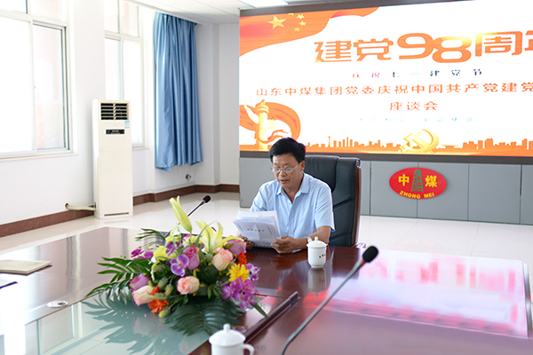 The Party Committee Of China Transport Group Organized A Symposium To Celebrate The 98th Anniversary Of The Founding Of The Party