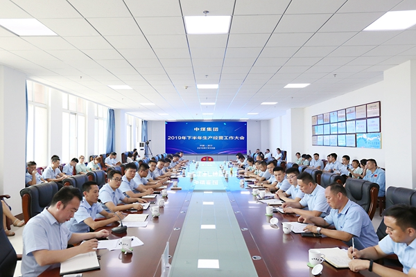 China Transport Group Hold The 2019 Second Half Production Management Work Conference