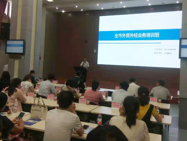 China Transport Group Participate In The City Foreign Trade Business Training Course