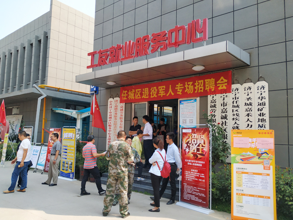 China Transport Mine Group is Invited To Attend The Special Recruitment Fair For Retired Military In Jining City