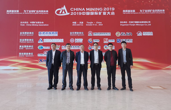 China Transport Group Participate In The 2019 China International Mining Industry Conference