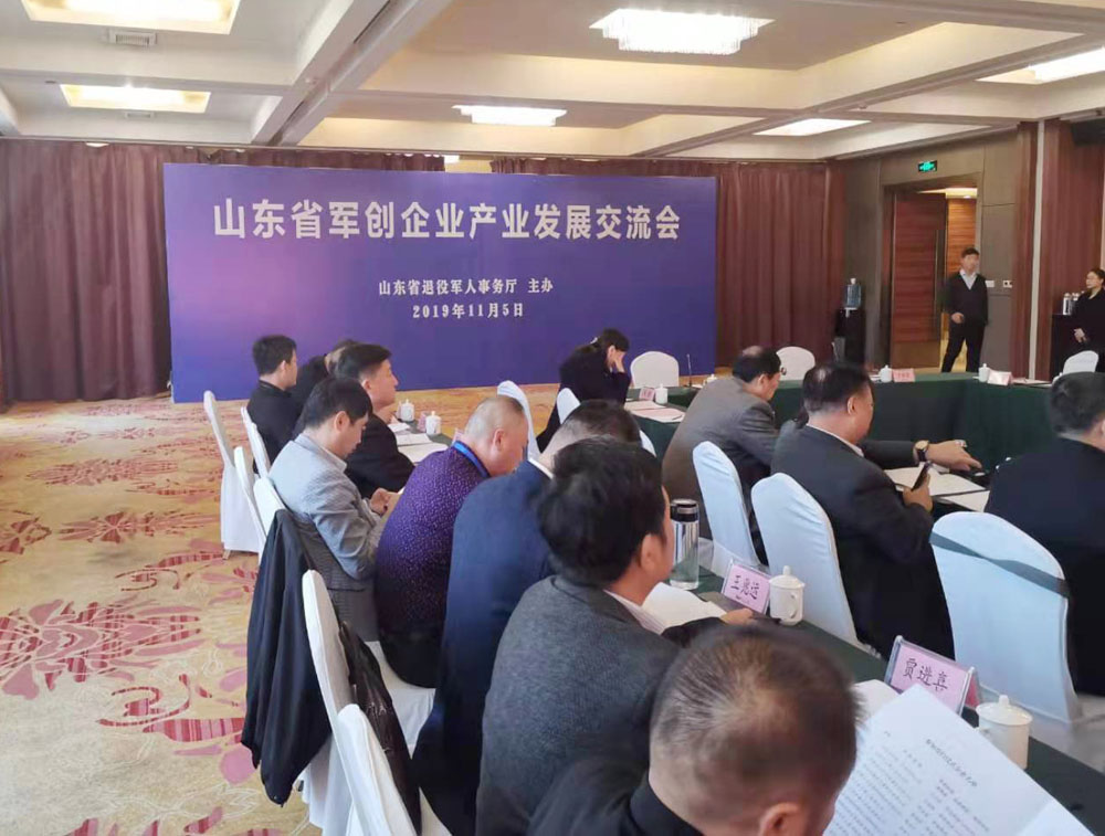China Transport Group Tiandun Security Subsidiary General Manager Yu Cui Participate In The Shandong Military Enterprise Exchange Conference