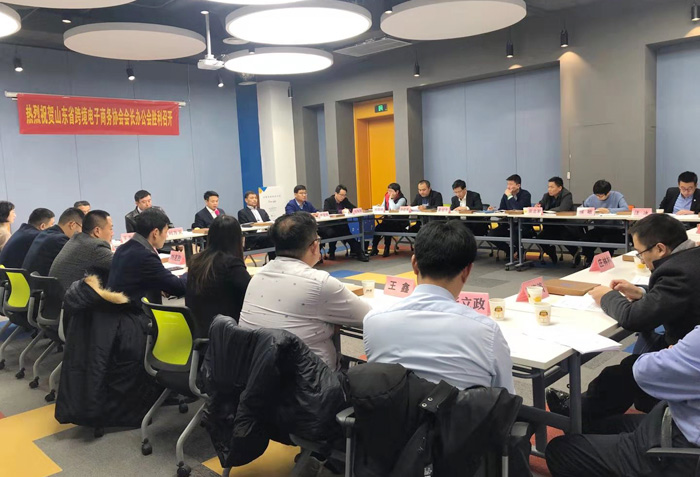 China Transport Group Participate In The Chairman's Office Meeting of Shandong Cross-border Electronic Commerce Association