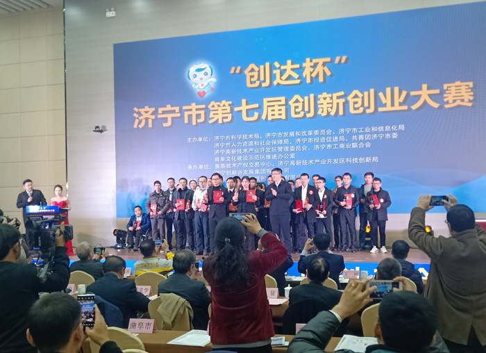 Good News! Warm Congratulations China Transport Group Under's Kate Robot Company Won Jining The Seventh Innovation And Entrepreneurship Competition First Prize