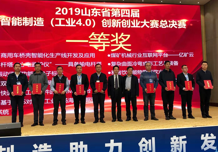 Warmly Celebrate China Transport Group Yikuang Cloud Platform Won The First Prize Of The Fourth Intelligent Manufacturing Innovation And Entrepreneurship Competition In Shandong Province