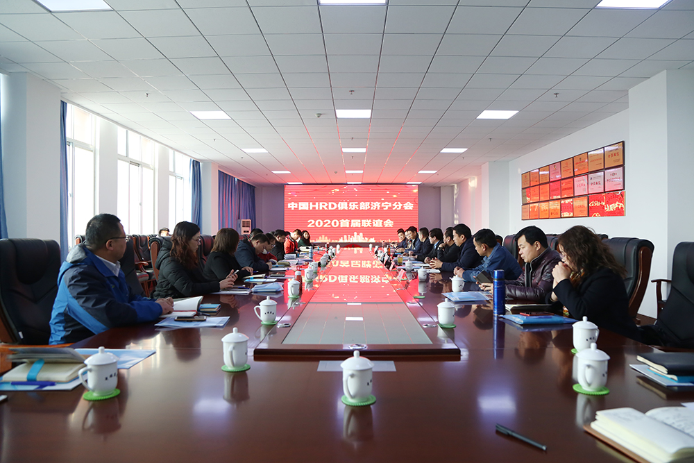 Warm Congratulations To China HRD Club Jining Branch'S First 2020 Friendship Meeting Held In China Transport Group
