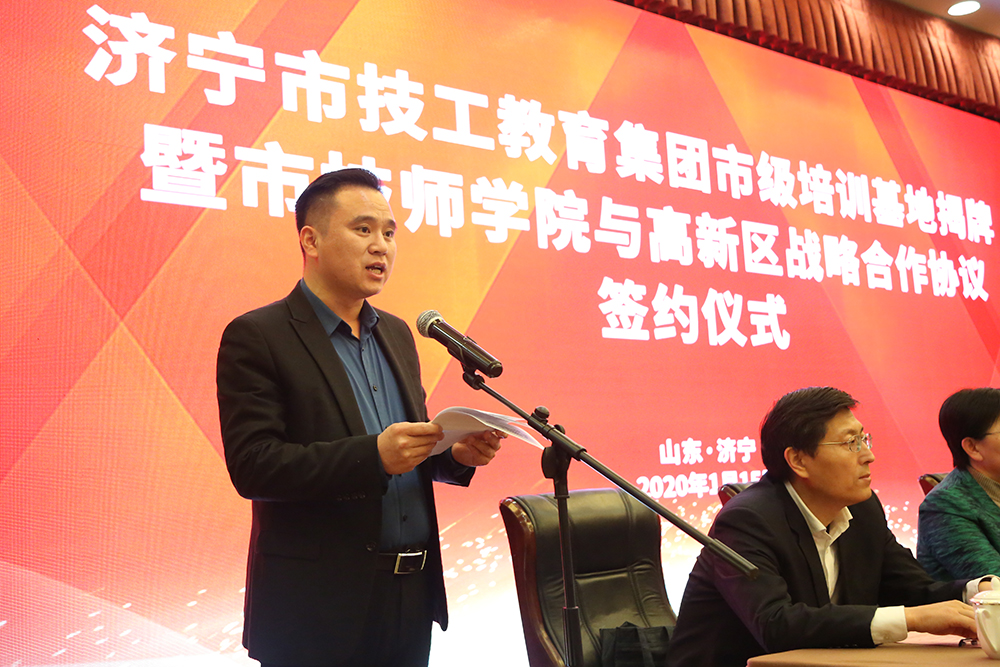 China Transport Group Is Invited To Participate In The Unveiling Ceremony Of The Municipal Training Base Of Jining Technical Education Group