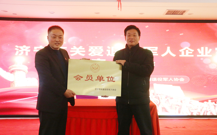 China Transport Group Was Invited To Attend Jining Caring For Veterans Entrepreneurs Symposium