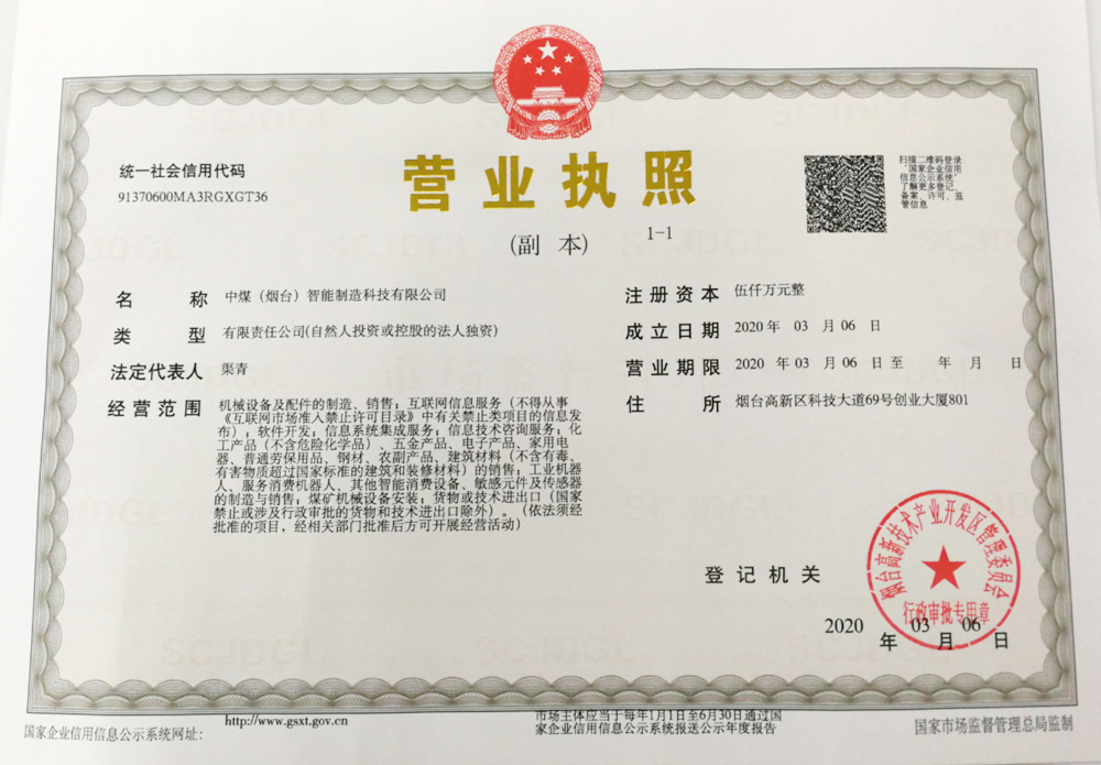 China Transport (Yantai) Intelligent Manufacturing Technology Co., Ltd. Is Incorporated