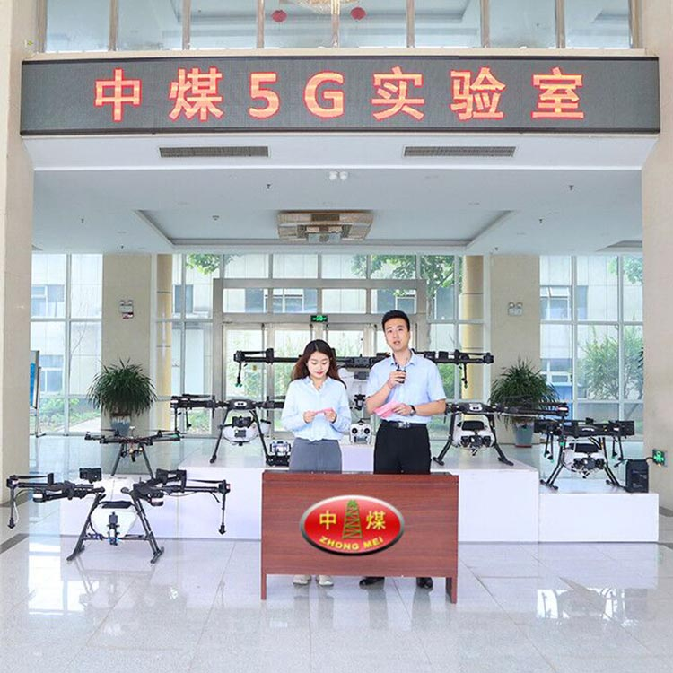 Warm Congratulations On The Success Of China Coal Group'S Plant Protection Drone Live Sale (China Coal 5G Lab)