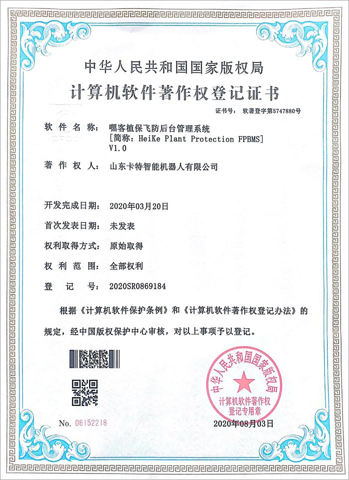 Our Group Get Two National Computer Software Copyright Certificate