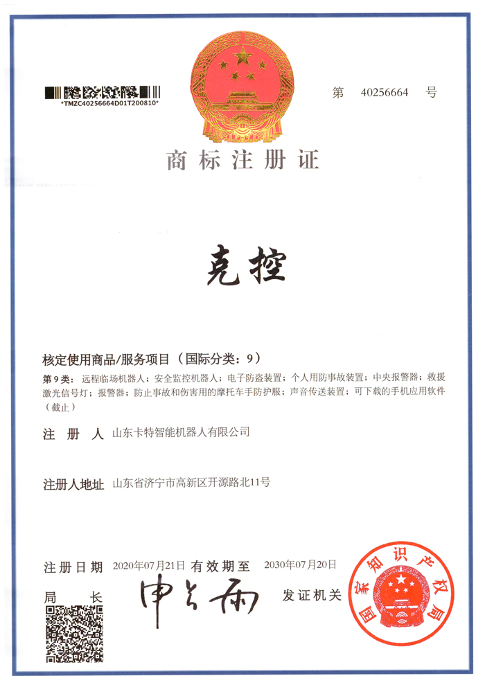 Congratulations To The Company For Adding Another National Trademark Registration Certificate