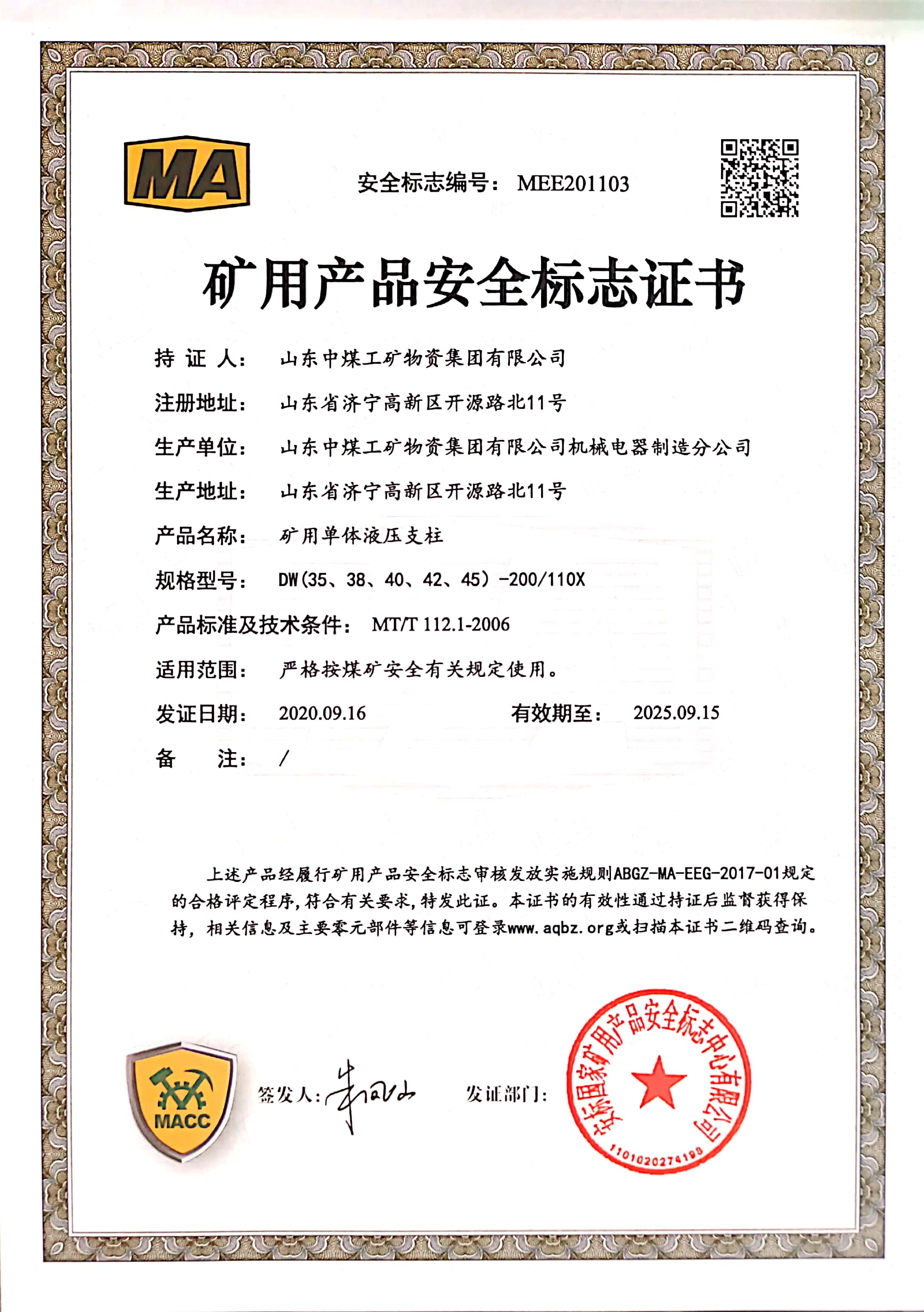 Group'S Mining Single Hydraulic Prop Products Adding 5 National Mining Product Safety Mark Certification